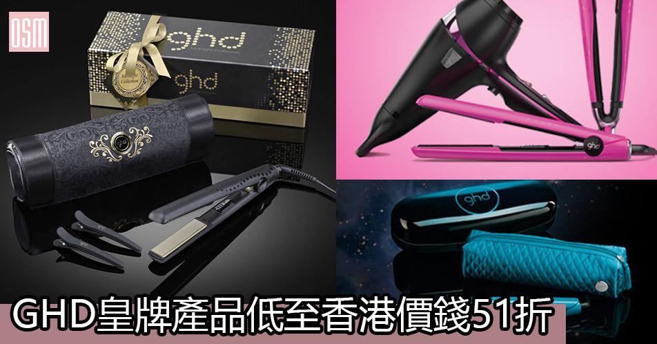 網購GHD直髮夾低至香港價錢51折+直運香港/澳門