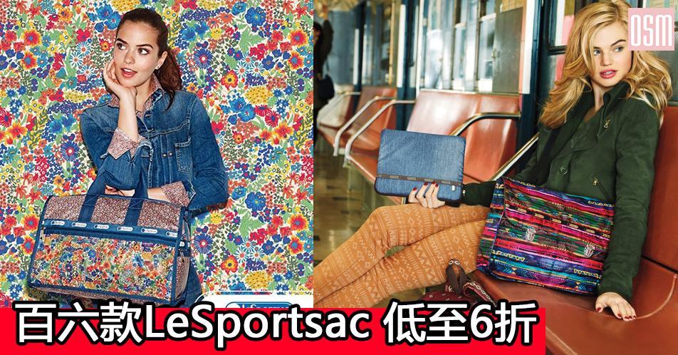 網購百六款LeSportsac低至6折+免費直運香港/澳門