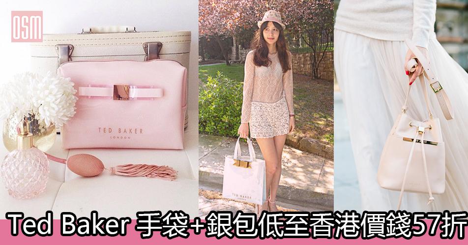 網購Ted Baker 手袋+銀包低至香港價錢57折+免費直運香港/澳門