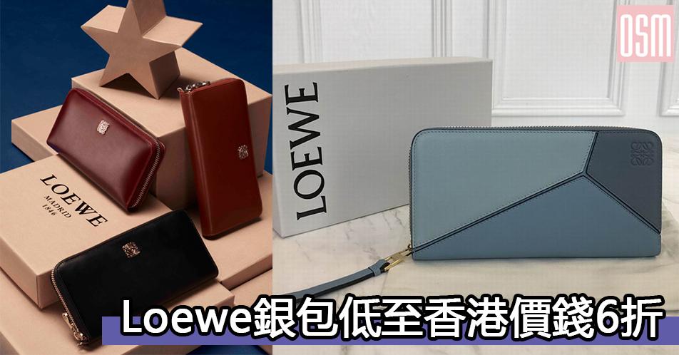 網購Loewe銀包低至香港價錢6折+免費直運香港/澳門