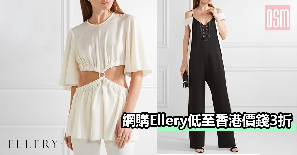 網購Ellery低至香港價錢3折+直運香港/澳門