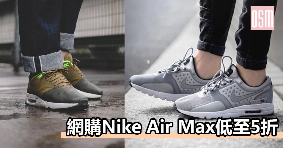網購Nike Air Max低至5折+免費直運香港/澳門