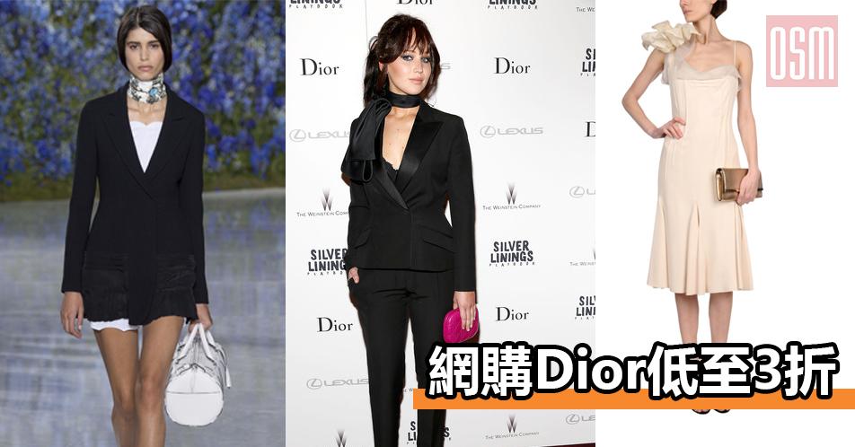 網購Dior低至3折+免費直運香港/澳門