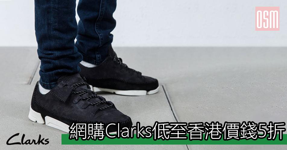 網購Clarks低至香港價錢5折+免費直運香港/澳門