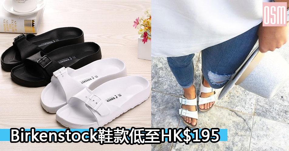 網購Birkenstock鞋款低至HK$195+免費直運香港/澳門