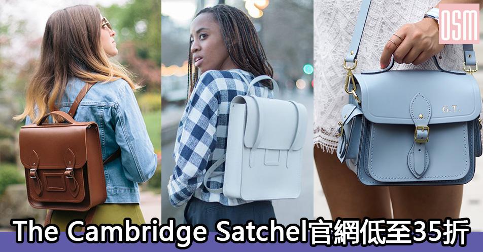 網購The Cambridge Satchel手袋官網低至35折+直運香港/澳門