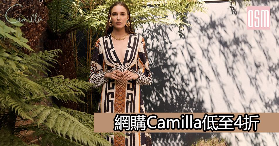網購Camilla低至4折+直運香港/澳門