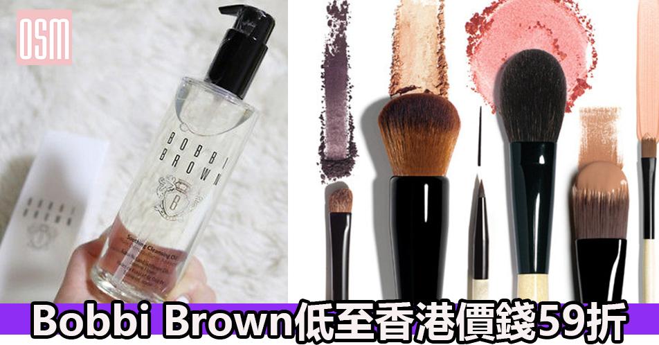 網購Bobbi Brown低至香港價錢59折+直運香港/澳門