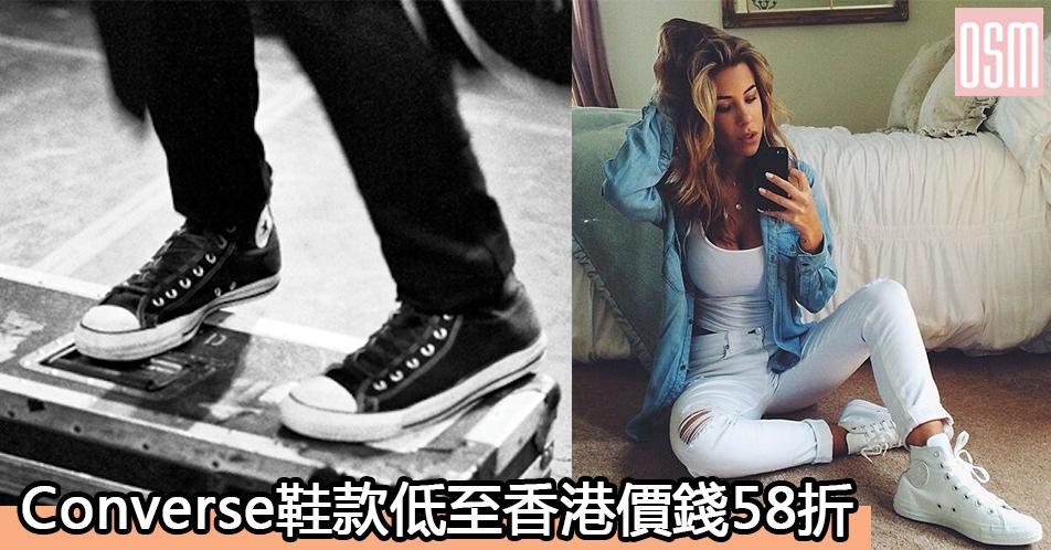 網購Converse鞋款低至香港價錢58折+免費直運香港/澳門