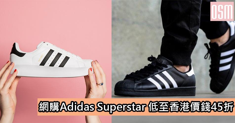 網購Adidas Superstar 低至香港價錢45折 +直運香港