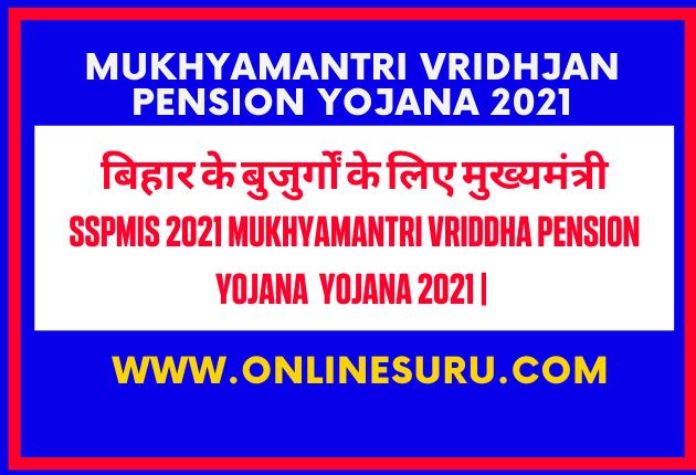 Mukhyamantri Vridhjan Pension Yojana 2021