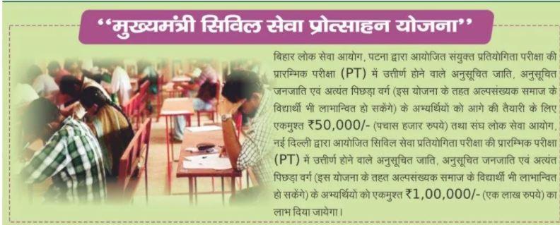 Bihar Civil Seva Protsahan Yojana 2021