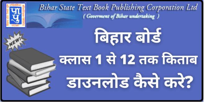 Bihar Board Free Books Download