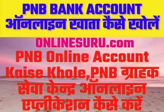 PNB Online Account Kaise Khole |PNB ग्राहक सेवा केन्द्र ऑनलाइन एप्लीकेशन कैसे करें