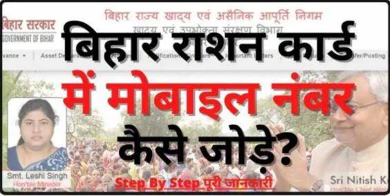 Bihar Ration Card & Mobile Number Link Online 2021