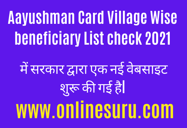 Aayushman Card Village Wise beneficiary List check 2021