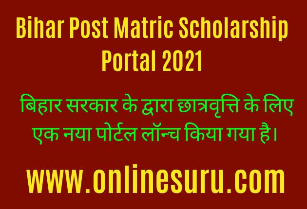Bihar Post Matric Scholarship Portal