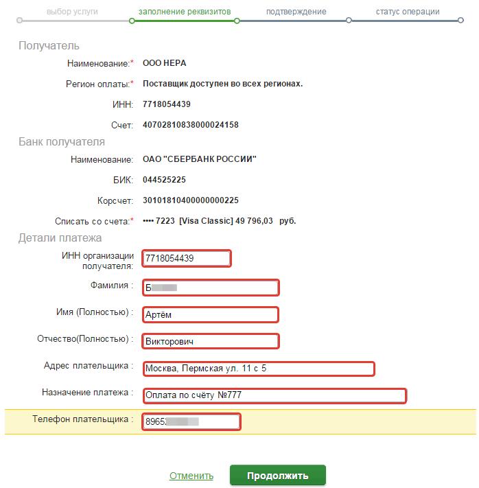 Мтс банк онлайн восстановление доступа
