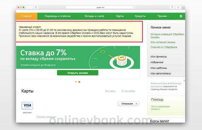 Соединение с сервером разорвано сбербанк онлайн почему [PUNIQRANDLINE-(au-dating-names.txt) 28