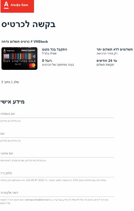 הזמנת כרטיס משולם מראש ב-AlfaBank
