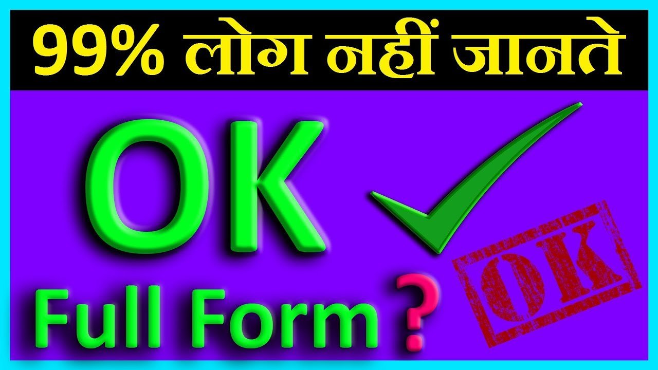 You are currently viewing Full Form of OK in Hindi | OK का full form क्या हैं ?