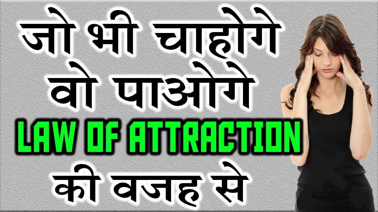 You are currently viewing Law of attraction in Hindi 2021 | आकर्षण का नियम क्या है?