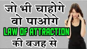 Law of attraction in Hindi 1