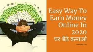Read more about the article Easy Way To Earn Money Online In 2021 | घर बैठे कमाओ