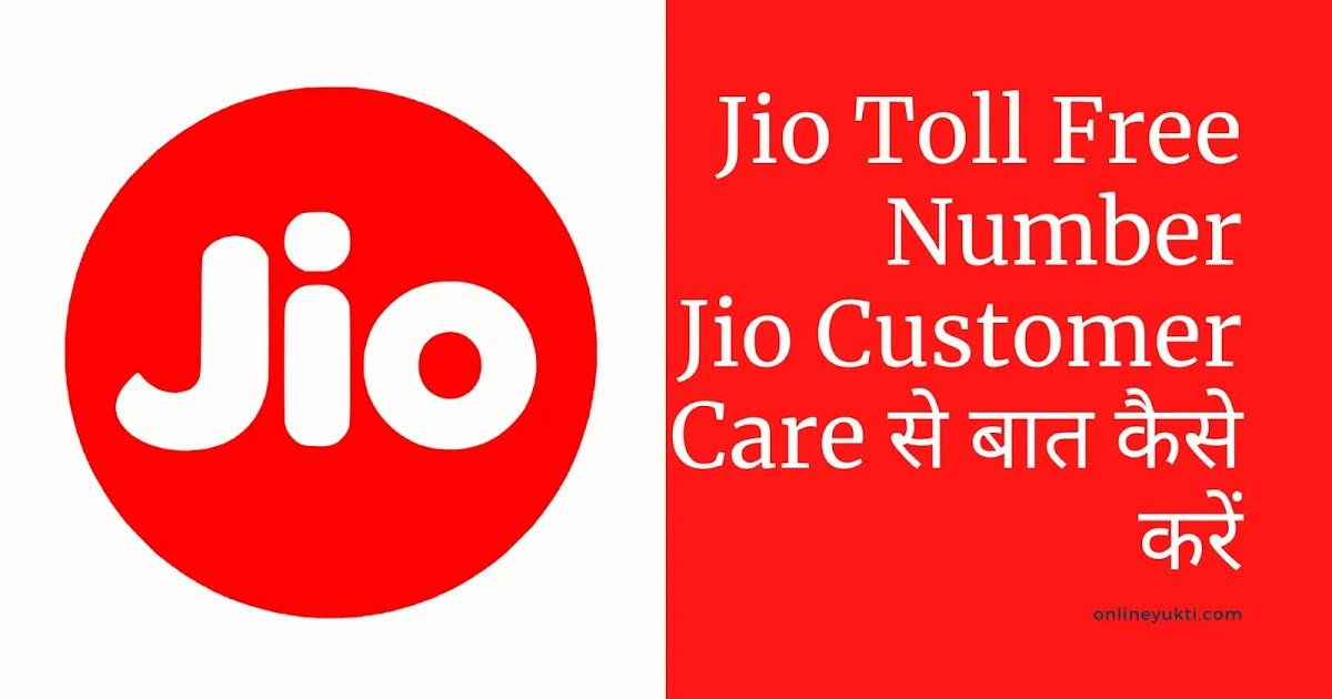 You are currently viewing Jio Customer Care   Reliance Jio Toll-Free Helpline Number   Jio Customer Care से बात कैसे करें