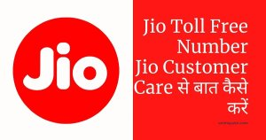 Read more about the article Jio Customer Care   Reliance Jio Toll-Free Helpline Number   Jio Customer Care से बात कैसे करें