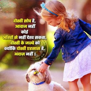 Friendship Poems in Hindi