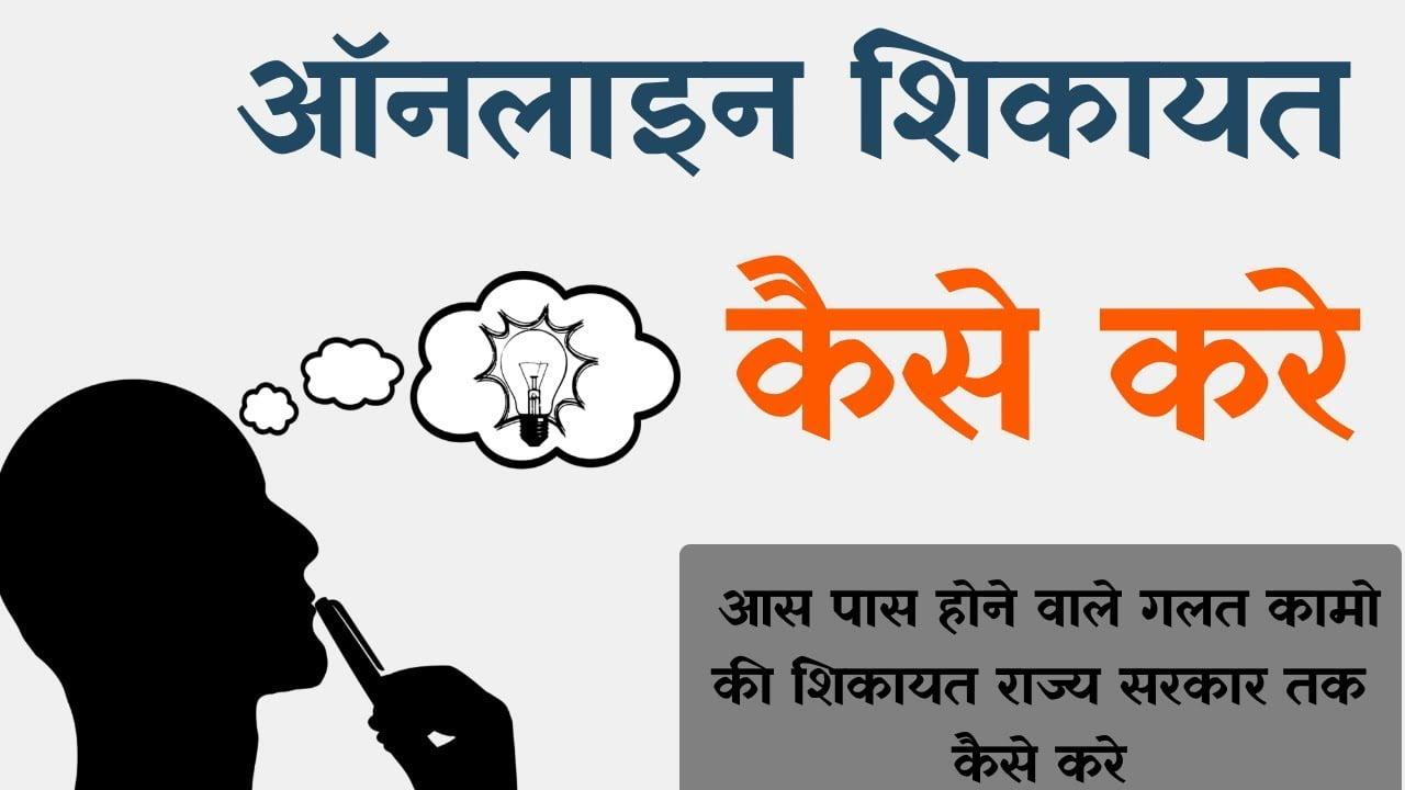 You are currently viewing CM Helpline पर शिकायत कैसे करें ?? CM Helpline Online Complaint MP
