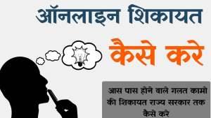 Read more about the article CM Helpline पर शिकायत कैसे करें ?? CM Helpline Online Complaint MP