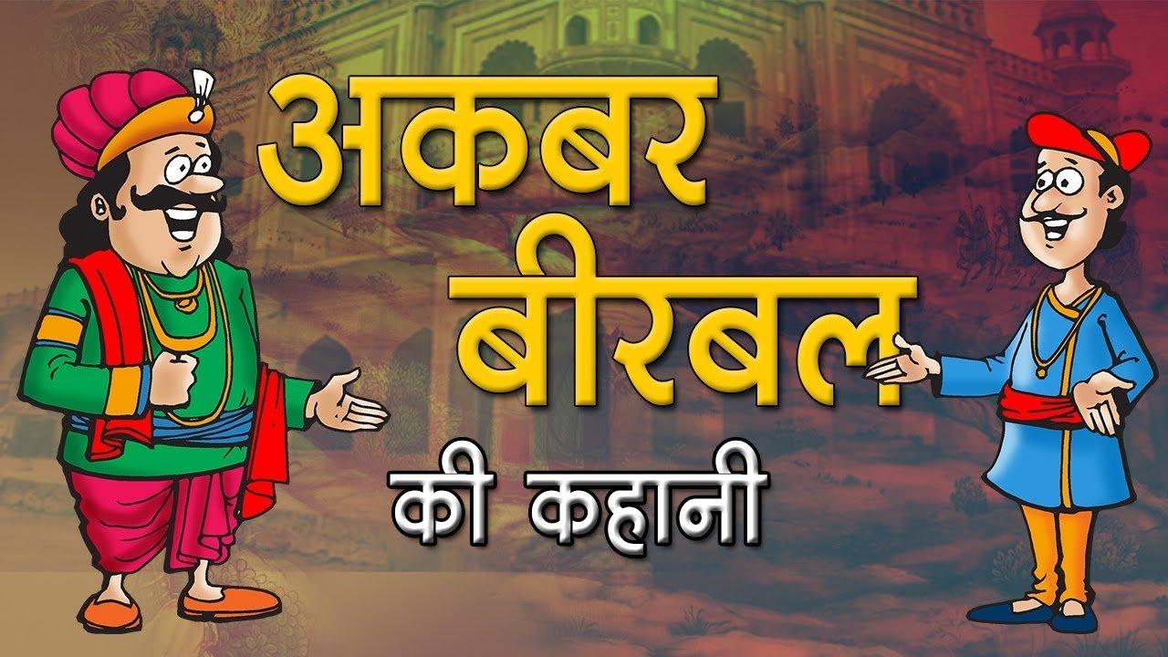 You are currently viewing Akbar Birbal Ki Kahani   Akbar Birbal Stories In Hindi – Hindi Stories For Kids