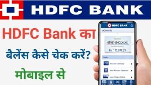 HDFC Bank Balance Check