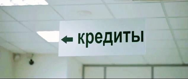 Кредит г псков