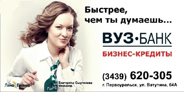 кредит без справок о доходах и поручителей екатеринбург bankvuz.ruевразийский банк кредиты калькулятор для физических лиц казахстан