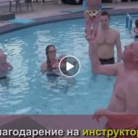 Во овој базен, бебињата прават неверојатни нешта