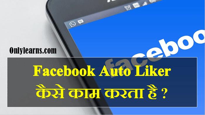 Facebook-Auto-Liker