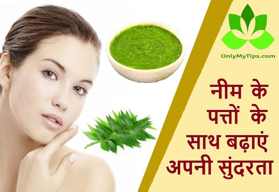 neem-for-beauty-tips