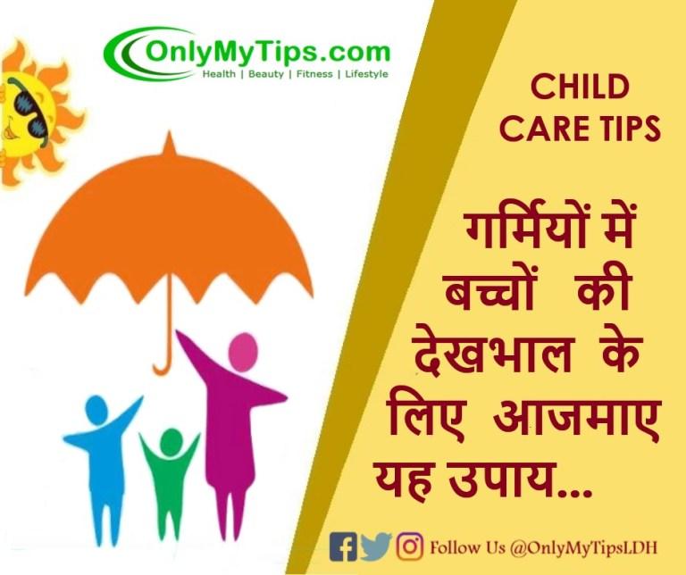 child summer care