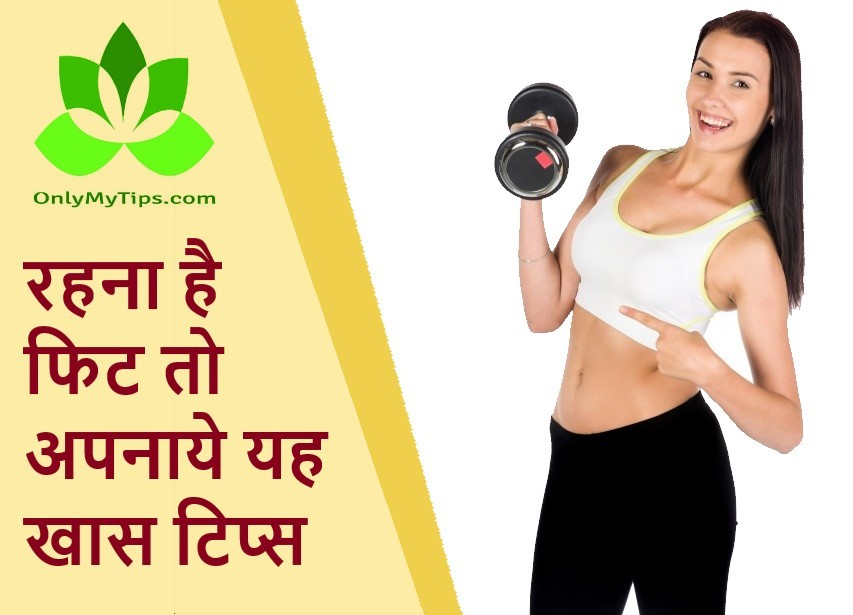tips for fitness in hindi