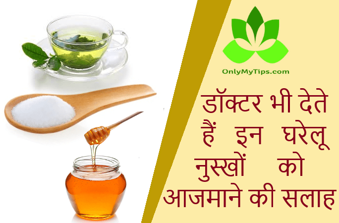 home remedies by doctor