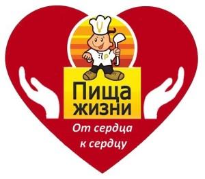 Благотворительная программа Пища жизни