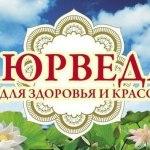 "<span class=""title"">Аюрведические советы</span>"