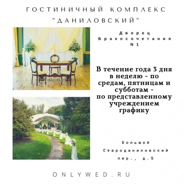 Даниловский