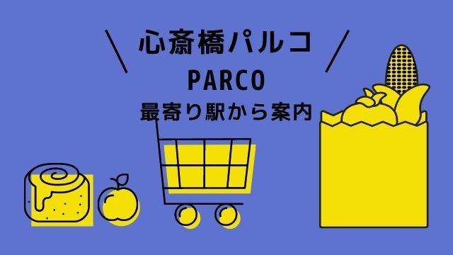心斎橋パルコ駅出口