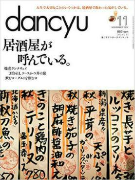 10月6日発売『ダンチュウ』11月号で焼売の記事書きました。