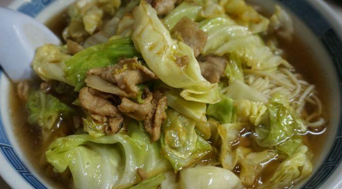 水天宮「来々軒」美味しくて味わいのある中華料理屋、いい店見つけたよ!