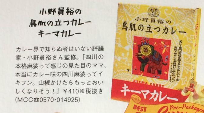 マガジンハウス『popeye』8月号にボクの「鳥肌の立つキーマカレー」が2位に選ばれました。